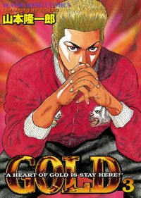 GOLD 3巻