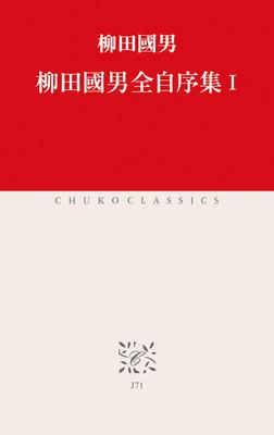 柳田國男全自序集I-電子書籍