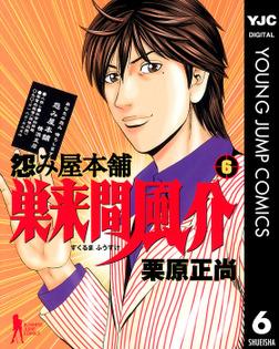 怨み屋本舗 巣来間風介 6-電子書籍