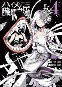 ハイメと臓器姫(4)
