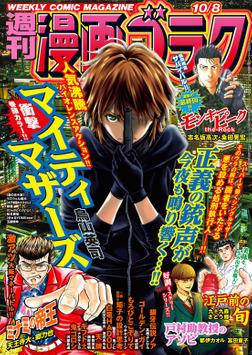 漫画ゴラク 2021年 10/8 号-電子書籍