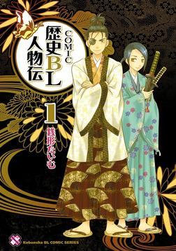 COMIC歴史BL人物伝 1-電子書籍