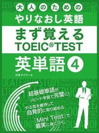 大人のためのやりなおし英語 まず覚える TOEIC TEST 英単語 vol.4