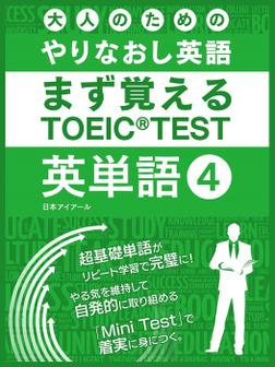 大人のためのやりなおし英語 まず覚える TOEIC TEST 英単語 vol.4-電子書籍