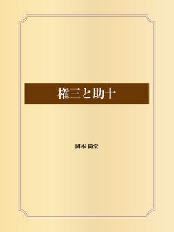 権三と助十-電子書籍