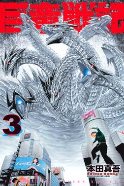 巨竜戦記(3)-電子書籍
