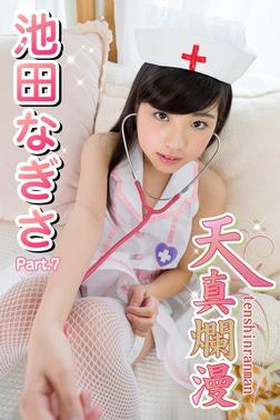 天真爛漫 池田なぎさ Part.7-電子書籍