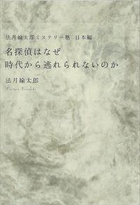 法月綸太郎ミステリー塾