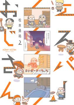 エスパーおじさん2【電子限定特典付き】-電子書籍