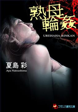 熟母輪姦-電子書籍