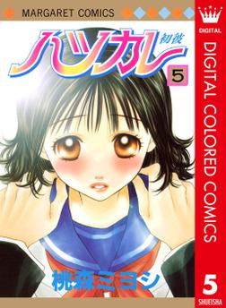 ハツカレ カラー版 5-電子書籍