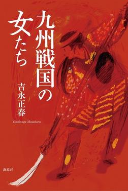 九州戦国の女たち-電子書籍