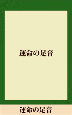運命の足音 【五木寛之ノベリスク】-電子書籍