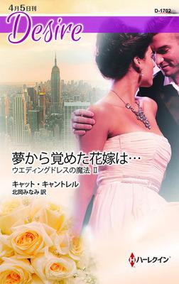 夢から覚めた花嫁は…-電子書籍