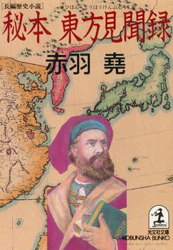 秘本 東方見聞録-電子書籍