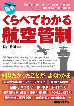 くらべてわかる航空管制-電子書籍
