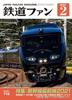鉄道ファン2021年2月号-電子書籍