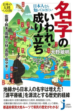 日本人なら知っておきたい名字のいわれ・成り立ち-電子書籍