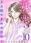 熟恋3~人妻マリエの誘惑~ 10巻