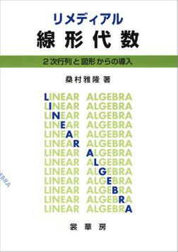 リメディアル 線形代数 2次行列と図形からの導入-電子書籍