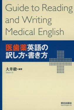 医歯薬英語の訳し方・書き方-電子書籍