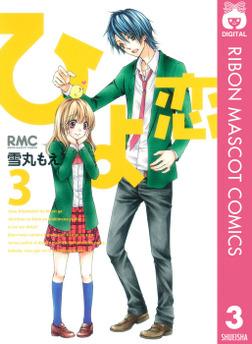 ひよ恋 3-電子書籍