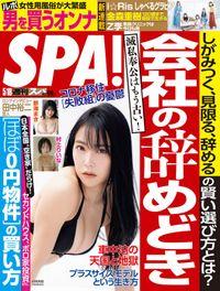 週刊SPA!(スパ)  2021年 5/18 号 [雑誌]