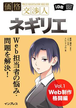 Web担当者の悩み・問題を解決!価格交渉人ネギリエ Vol.1 Web制作格闘編-電子書籍