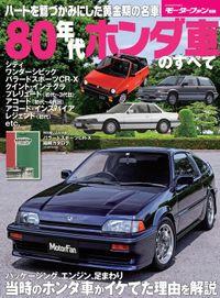 ニューモデル速報 歴代シリーズ 80年代ホンダ車のすべて