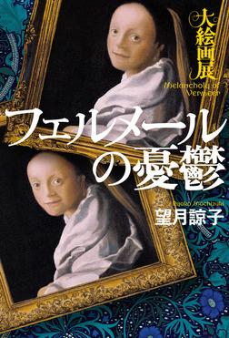 フェルメールの憂鬱~大絵画展~-電子書籍