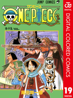 ONE PIECE カラー版 19-電子書籍