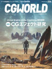 CGWORLD 2018年2月号 vol.234