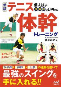 新版 個人技が飛躍的にUP!する テニス体幹トレーニング(マイナビ出版)