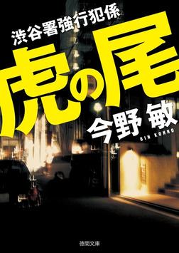 渋谷署強行犯係 虎の尾-電子書籍