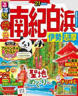 るるぶ南紀白浜 伊勢 志摩'21-電子書籍