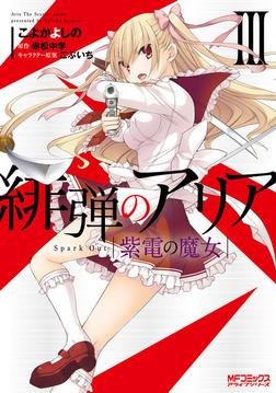 緋弾のアリア 紫電の魔女 III-電子書籍