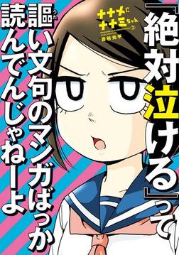 ナナメにナナミちゃん(2)-電子書籍