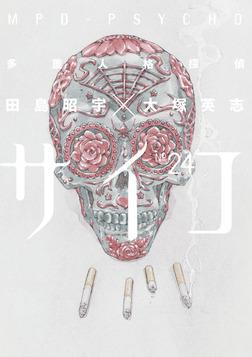 多重人格探偵サイコ(24)-電子書籍