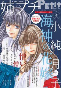 姉プチデジタル【電子版特典付き】 2021年4月号(2021年3月8日発売)