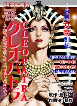 Cleopatra, Volume 1