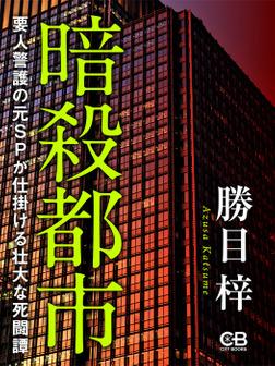 暗殺都市-電子書籍