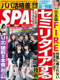 週刊SPA!(スパ)  2021年 4/13 号 [雑誌]