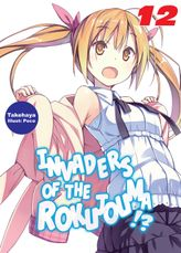 Invaders of the Rokujouma!? Volume 12