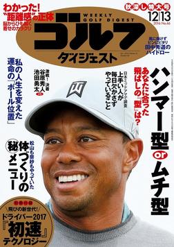週刊ゴルフダイジェスト 2016/12/13号-電子書籍