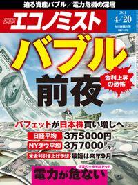 週刊エコノミスト (シュウカンエコノミスト) 2021年4月20日号