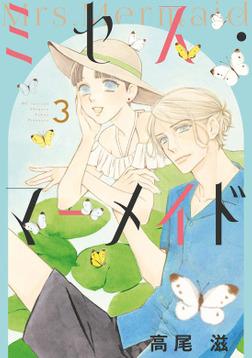 ミセス・マーメイド【電子限定おまけ付き】 3巻-電子書籍
