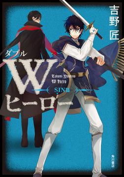 Wヒーロー SIN篇-電子書籍
