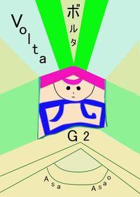 ボルタ G2