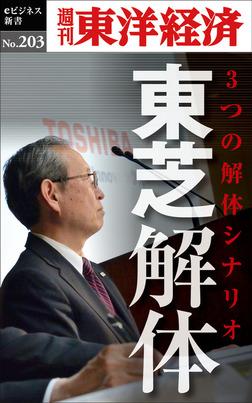 東芝解体―週刊東洋経済eビジネス新書No.203-電子書籍