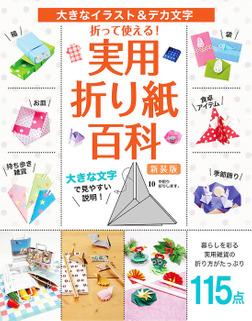 折って使える!実用折り紙百科 新装版-電子書籍